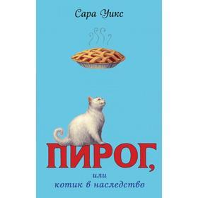 Пирог, или котик в наследство (выпуск 1). Уикс С.