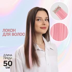 Локон накладной, прямой волос, на заколке, 50 см, 5 гр, цвет розовый