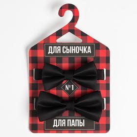 Набор галстук-бабочек KAFTAN «Самым Самым» 2 шт