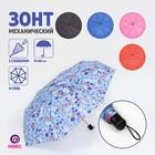 Зонт механический «Горошек», 3 сложения, 8 спиц, R = 48 см, цвет МИКС