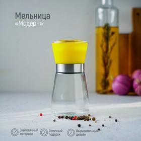 {{photo.Alt || photo.Description || 'Мельница «Модерн», 13×6,5 см, цвет жёлтый'}}