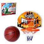 Набор для баскетбола «Попадание»