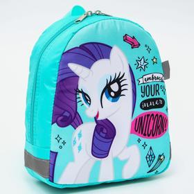 "Рюкзак детский ""Рарити. Unicorn"", 19*9*23, отд на молнии, бирюзовый,  My Little Pony"