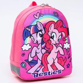 "Рюкзак детский ""Пони"" 19*9*23, отд на молнии, розовый, My Little Pony"