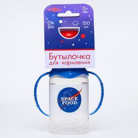 Бутылочка для кормления Space food, 150 мл цилиндр, с ручками