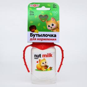 Бутылочка для кормления Nut milk, 150 мл цилиндр, с ручками