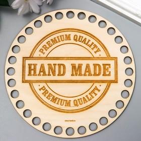 """Заготовка для вязания """"Круг. Hand made premium"""" 15 см"""