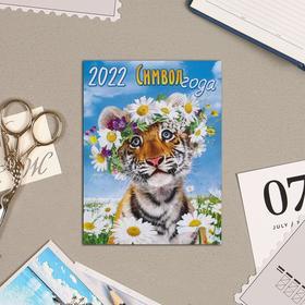 """Календарь на магните, отрывной """"Символ года 2022 - 10"""" 10х13 см"""