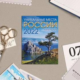 """Календарь на магните, отрывной """"Природа 5"""" 2022 год, 10х13 см  5199355"""