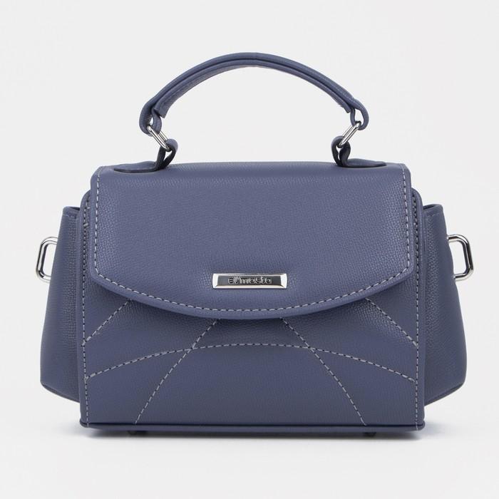 Сумка-мессенджер, отдел на клапане, 2 наружных кармана, длинный ремень, цвет синий - фото 843248