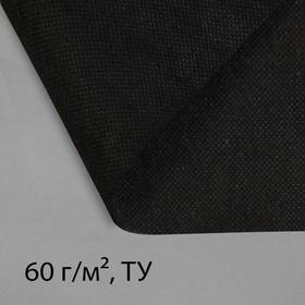 Материал мульчирующий, 20 × 3,2 м, плотность 60, с УФ-стабилизатором, чёрный
