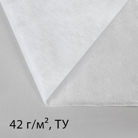 Материал укрывной, 20 × 3,2 м, плотность 42, с УФ-стабилизатором, белый, Greengo, Эконом 20%