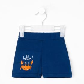 Шорты «Морское веселье» для мальчика, цвет синий, рост 62 см