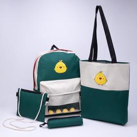 Рюкзак, отдел на молнии, наружный карман, 2 сумочки, косметичка, цвет зелёный/бежевый