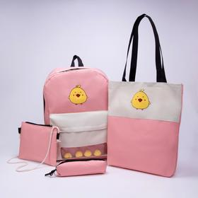 Рюкзак, отдел на молнии, наружный карман, 2 сумочки, косметичка, цвет розовый/бежевый