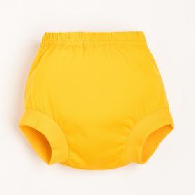 Трусы на подгузник, цвет жёлтый, рост 74 см