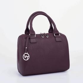 Саквояж, отдел на молнии, наружный карман, цвет фиолетовый