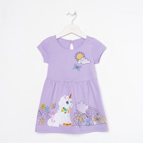Платье для девочки, цвет сиреневый, рост 104 см