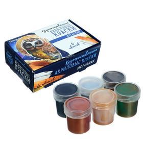 Краска акрил набор Metallic 6 цв по 20 мл Calligrata металлик (морозостойкая), в карт.коробке