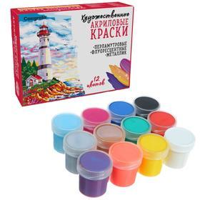 Краска акрил набор Mix 12 цв по 20 мл Calligrata 6 ст; 6: мет, перл, фл, блест, (морозост) в карт. коробке