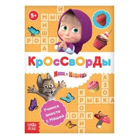 """Книга """"Кроссворды"""", Маша и Медведь"""