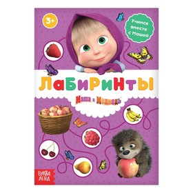 """Книга """"Лабиринты"""", Маша и Медведь"""