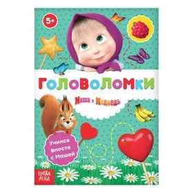 """Книга """"Головоломки"""", Маша и Медведь"""