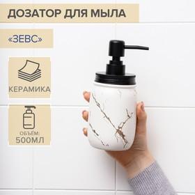 Дозатор для жидкого мыла «Зевс», 500 мл, цвет белый