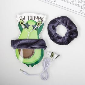 Наушники и резинка для волос на открытке «Авокадо», 10,3 х 14,5 см