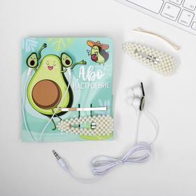 Наушники и заколки для волос на открытке «Аво настроение», 11 х 20,8 см
