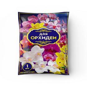 """Почвогрунт для орхидей """"Мир цветов"""", 1 л"""