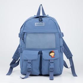 Рюкзак, отдел на молнии, 4 наружный кармана, 2 боковых кармана, цвет голубой