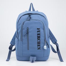 Рюкзак, отдел на молнии, 3 наружный кармана, 2 боковых кармана, цвет голубой
