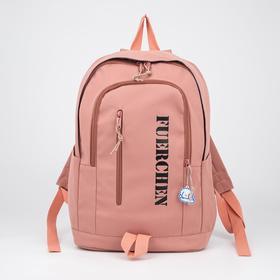 Рюкзак, отдел на молнии, 3 наружный кармана, 2 боковых кармана, цвет розовый