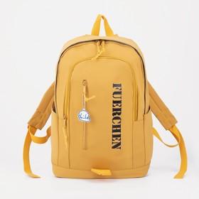 Рюкзак, отдел на молнии, 4 наружный кармана, 2 боковых кармана, цвет жёлтый