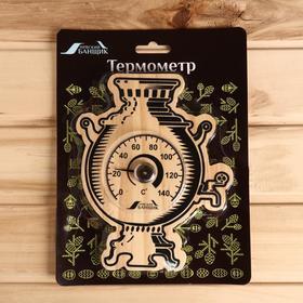 "Термометр для бани и сауны ""Самовар"", 16,5х21 см"