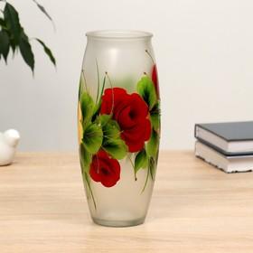 Ваза Роза на матовом стекле, d-7см 10х23 см