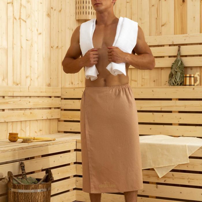 Полотенце для бани «Король бани» мужской килт, 75х150 см, 100% хлопок, ваф. полотно, бежевый