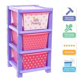Система модульного хранения «Принцесса», 3 секции, цвет фиолетово-розовый