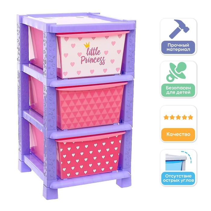 Комод детский «Принцесса», 3 секции, цвет фиолетово-розовый - фото 9216044