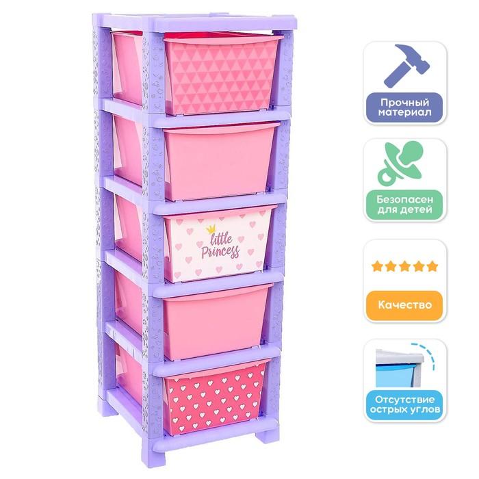 Система модульного хранения «Принцесса», 5 секций, цвет фиолетово-розовый - фото 9216049