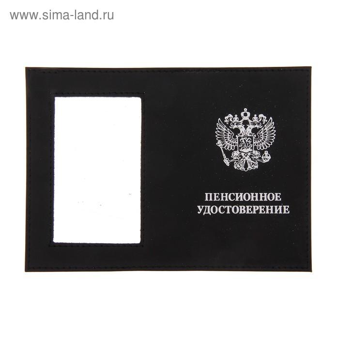 Обложка для пенсионного удостоверения, с окошком, чёрный глянцевый