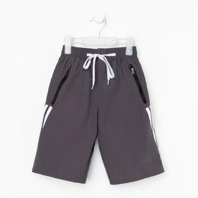 Шорты для мальчика, цвет серый, рост 104 см