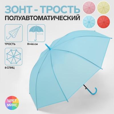 Зонт - трость полуавтоматический «Пастель», 8 спиц, R = 46 см, цвет МИКС