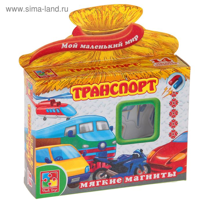 Мягкие магниты «Транспорт», 14 шт.