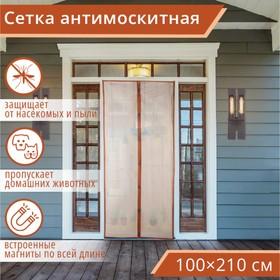 Сетка антимоскитная на магнитах «Уютный дом», 100×210 см, цвет коричневый