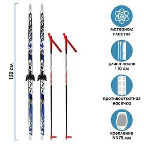 Комплект лыжный БРЕНД ЦСТ Step, 150/110 (+/-5 см), крепление NN75 мм, цвет МИКС