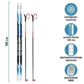 Комплект лыжный БРЕНД ЦСТ (Step, 185/145 (+/-5 см), крепление: NNN) цвета микс