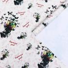 "Бумага глянцевая ""Хорошего дня"", 50 х 70 см - фото 9216338"