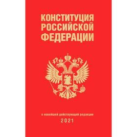 Конституция Российской Федерации (редакция 2021 г., переплет)